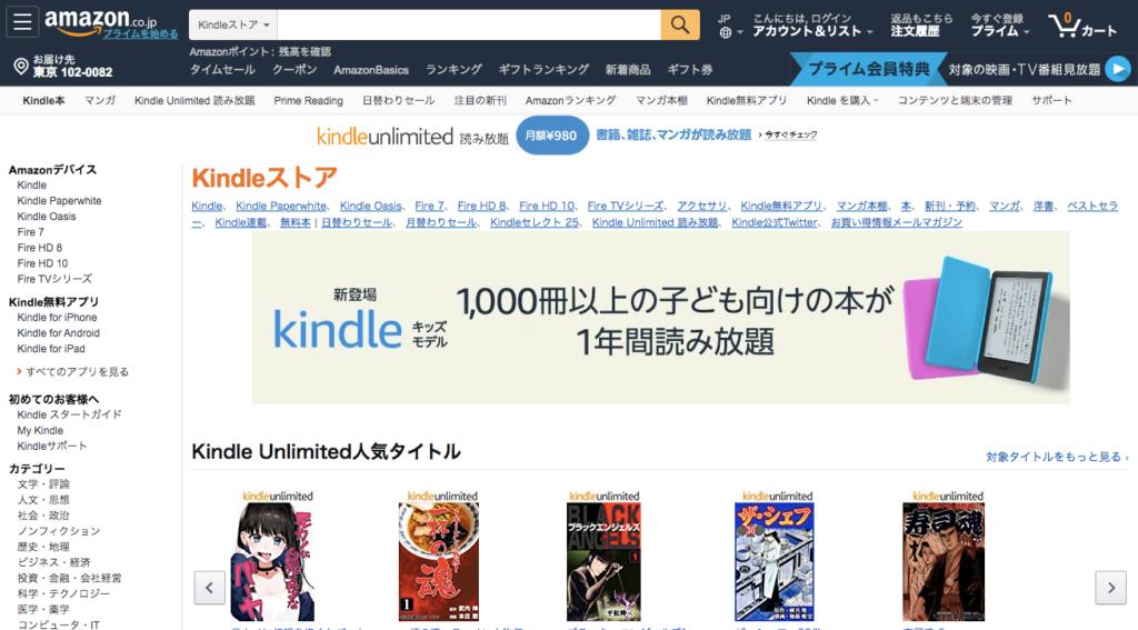電子書籍のAmazon Kindleストア