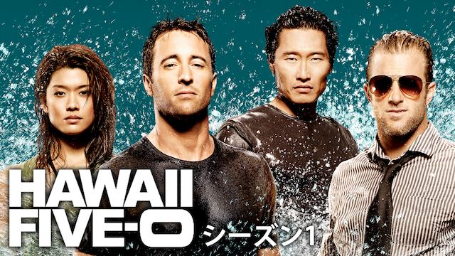 この海外ドラマが面白い!Hawaii Five-0(ハワイファイブオー)
