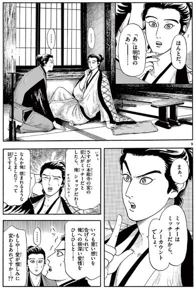信長協奏曲 本能寺の変
