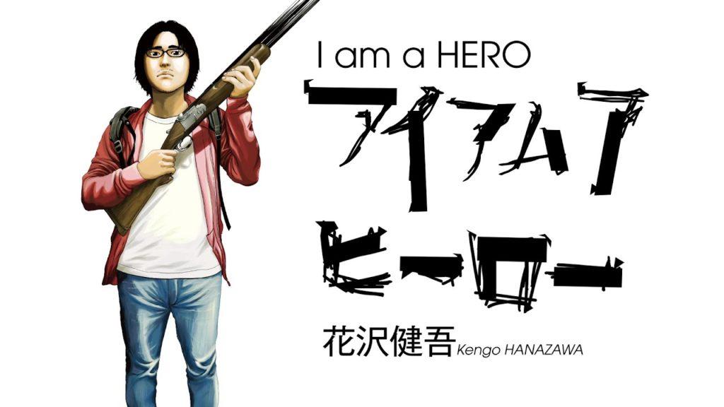 漫画 アイアムアヒーロー