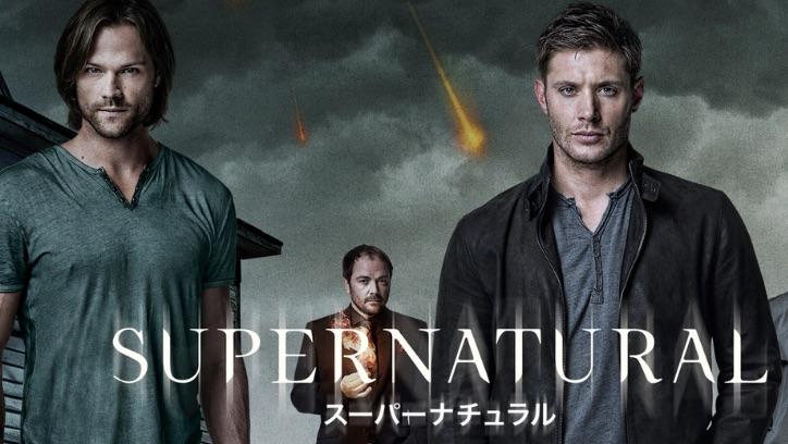 海外ドラマ supernatural スーパーナチュラル