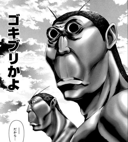 電子漫画 テラフォーマーズ