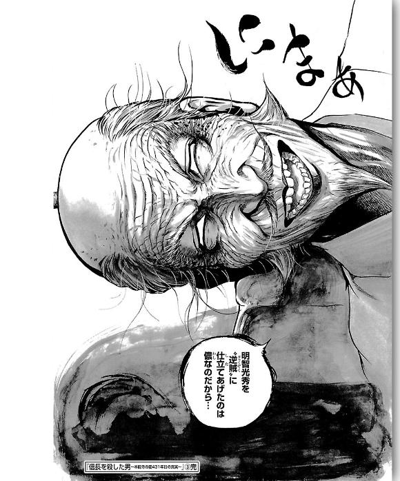 漫画 信長を殺した男~本能寺の変 431年目の真実~
