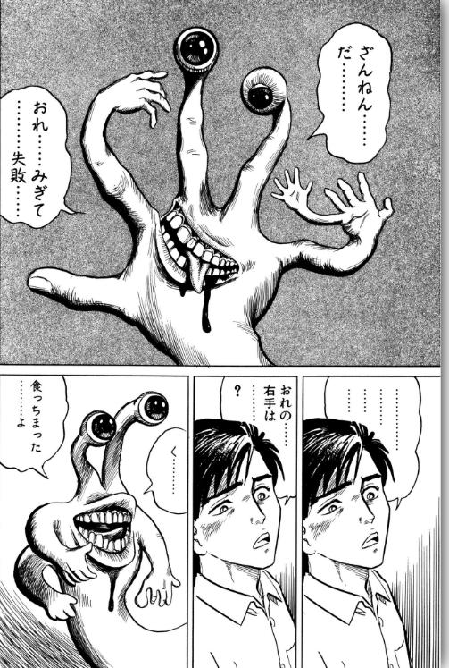 漫画 寄生獣