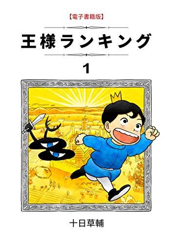 このマンガがすごい!2020オトコ編第7位『王様ランキング』