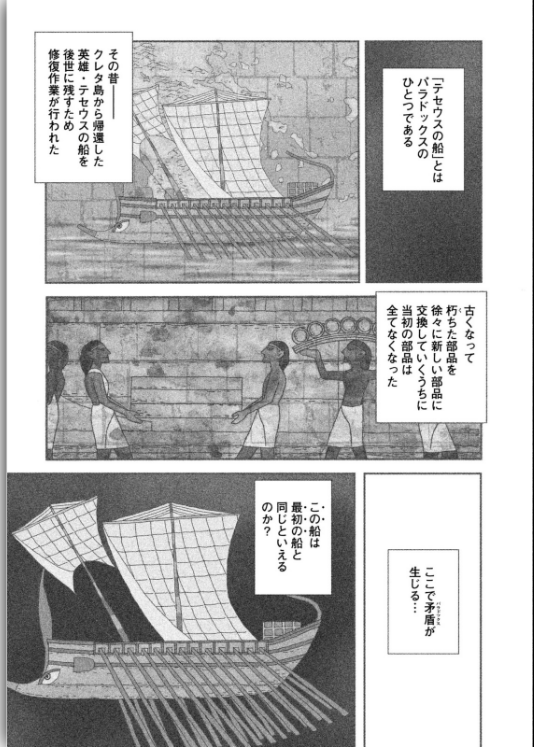 漫画 テセウスの船