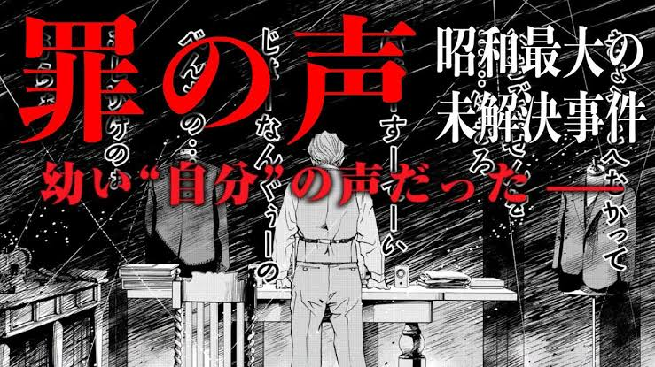 漫画「罪の声 昭和最大の未解決事件の船」