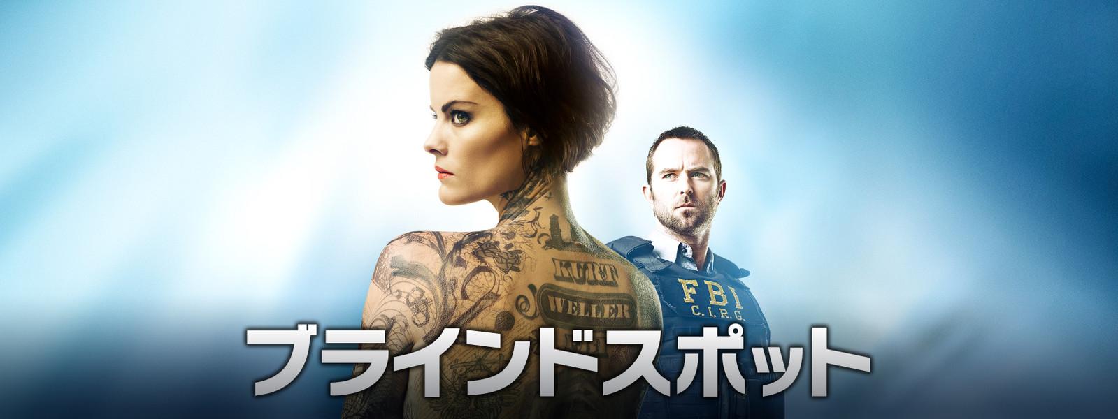 海外ドラマ ブラインドスポット タトゥーの女
