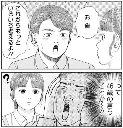 漫画 ハイポジ