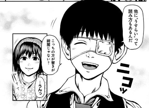 漫画 東京喰種 トーキョーグール