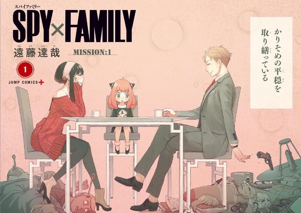 漫画 SPY×FAMILY