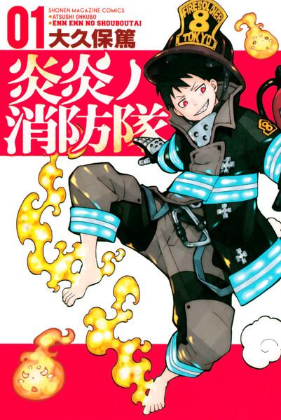 漫画 『炎炎ノ消防隊』