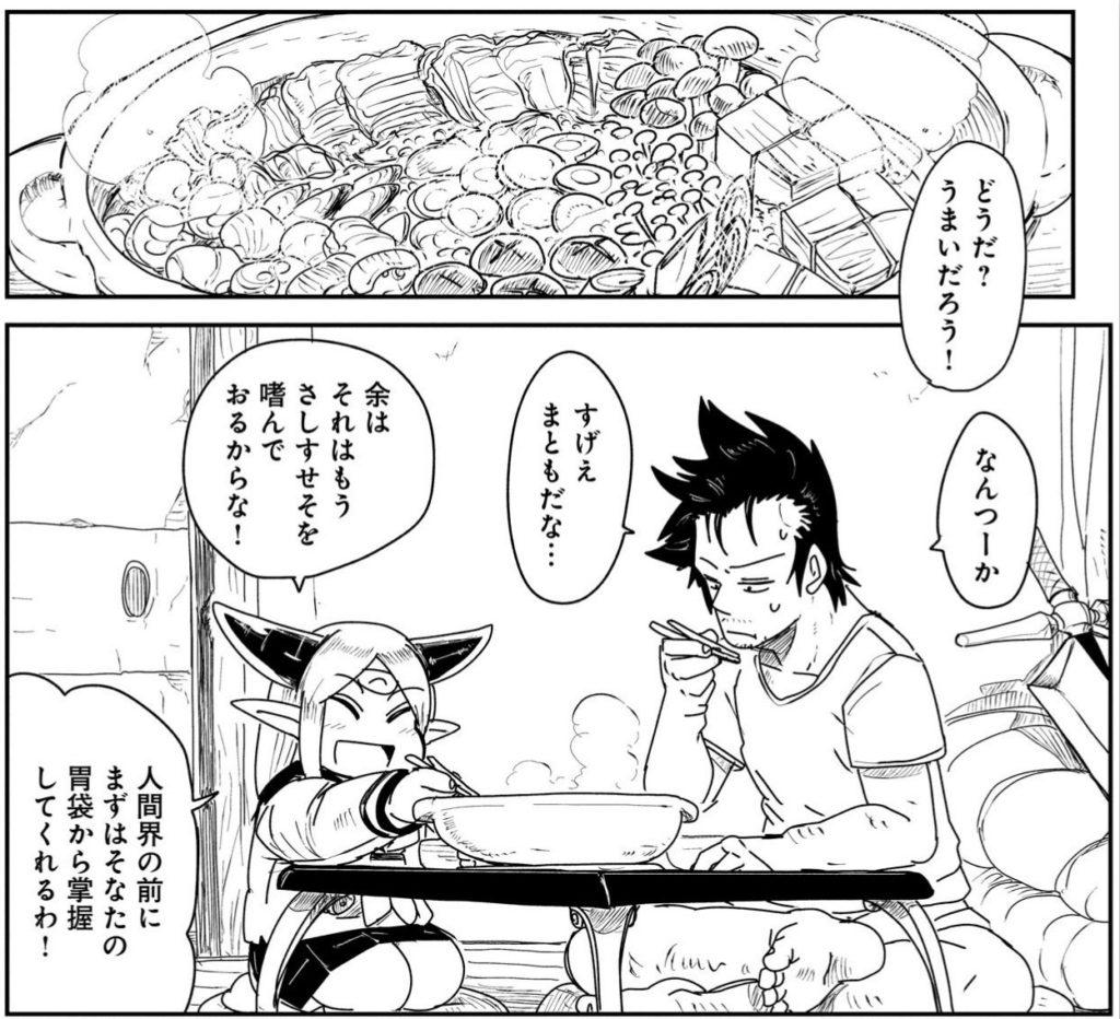 漫画『LV1魔王とワンルーム勇者』