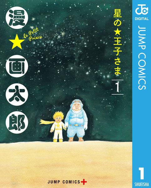 漫画『星の王子さま』