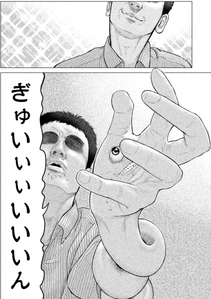 漫画 寄生獣リバーシ